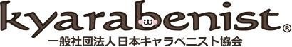 キャラベニスト協会 ロゴ