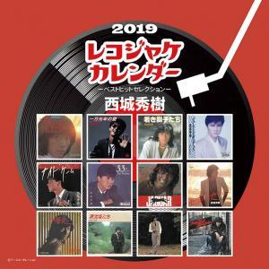 卓上 西城秀樹 レコジャケカレンダー 2019年版カレンダー