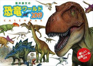 藤井康文の恐竜ワールド(おまけシール・祝日訂正シール付き) 2019年版カレンダー