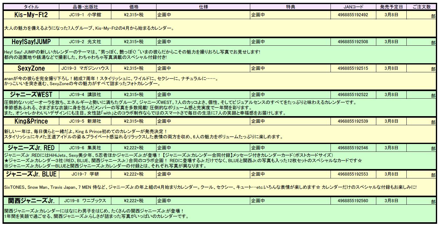 ジャニーズ スクールカレンダー 2019.4~2020.3