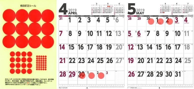 10 連休に対応した『祝日訂正シール』つき カレンダーが発売されます