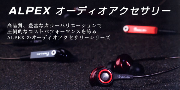 ALPEX AudioAccessory