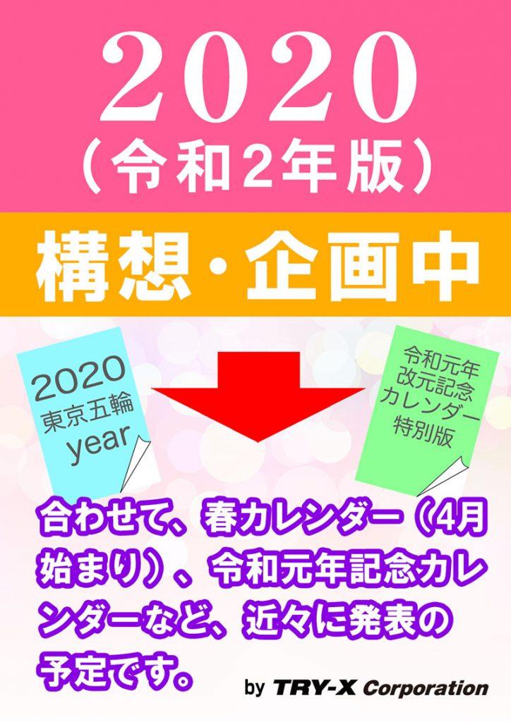 2020(新元号2年版) 企画構想中