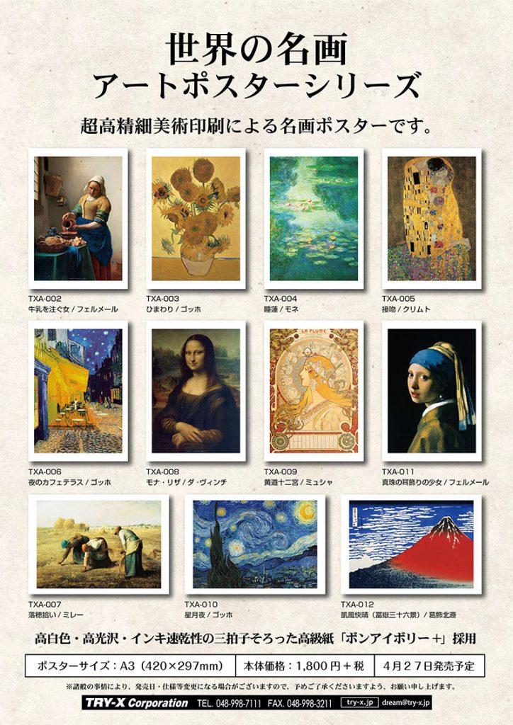 世界の名画&令和 アートポスター