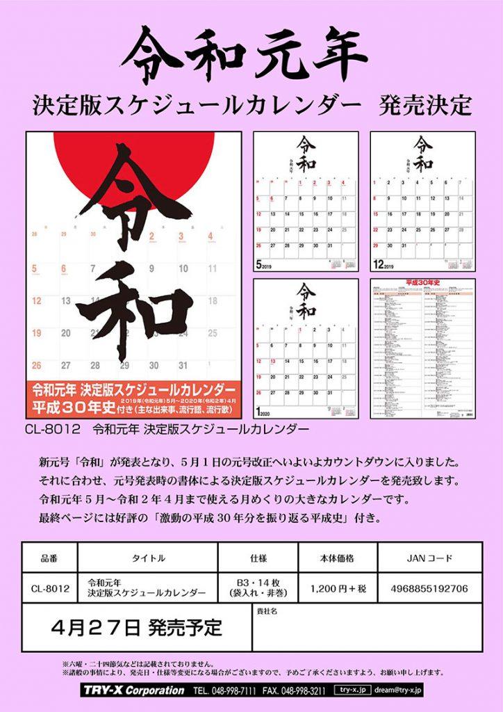 令和元年 決定版スケジュールカレンダー