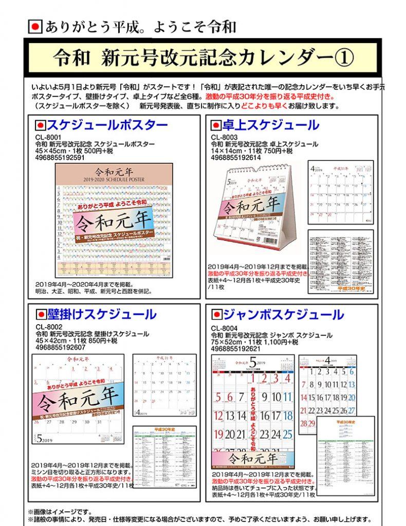 令和 新元号改元記念カレンダー