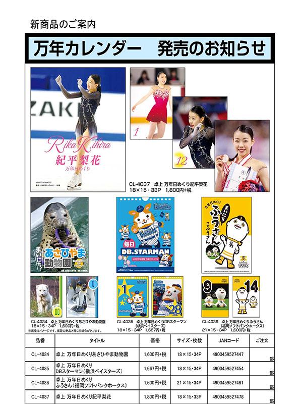 万年カレンダー 紀平梨花・旭山動物園・横浜ベイスターズ・ソフトバンクホークス