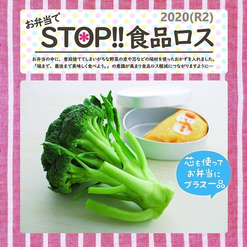 お弁当でSTOP!食品ロス2020カレンダー
