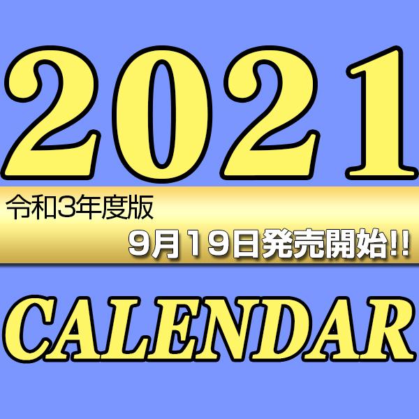 2021年カレンダー9月19日発売開始