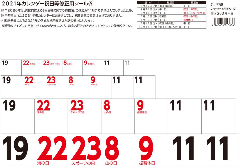 祝日等修正用シール(2枚セット) CL-758