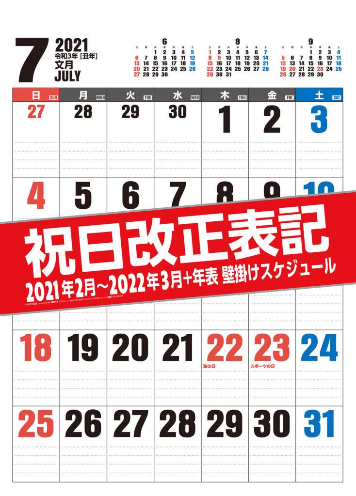 祝日改正表記壁掛けスケジュール 2021年 カレンダー 壁掛け CL-756