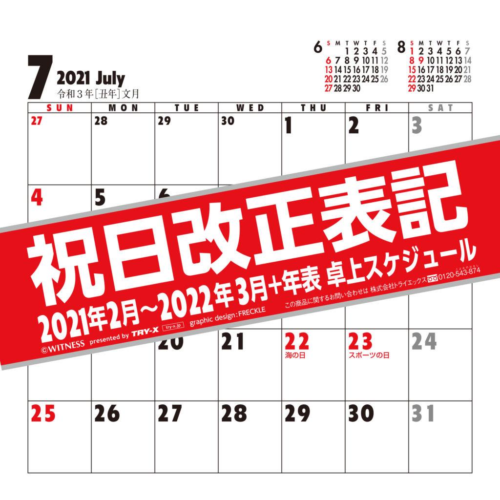 祝日改正表記卓上スケジュール 2021年 カレンダー 卓上 CL-757
