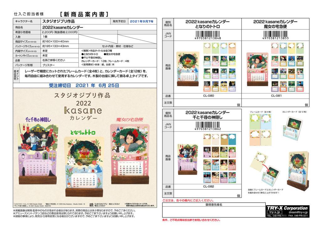 スタジオジブリ作品2022kasaneカレンダー