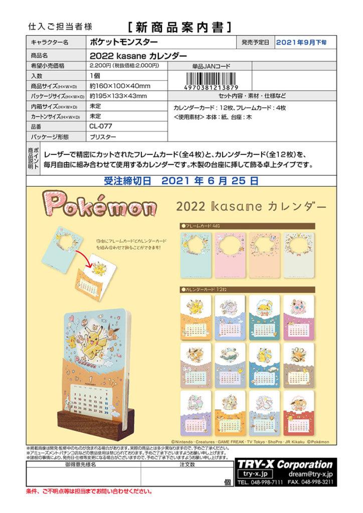 ポケットモンスター2022kasaneカレンダー
